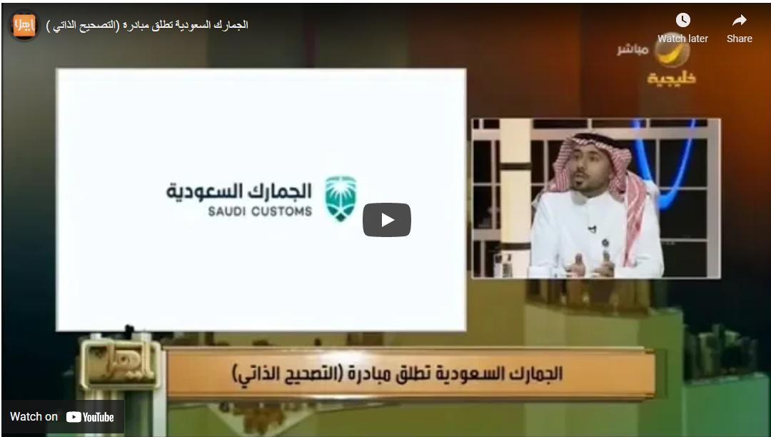 لقاء الجمارك مع الشريك المؤسس محمد العثيم حول التصحيح الذاتي